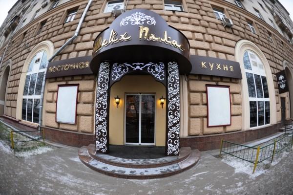 "Ресторан ""Шейх палас"" г. Москва"