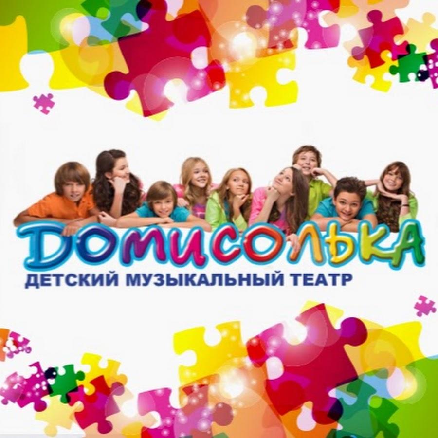 """Детский музыкальный театр """"Домисолька"""""""