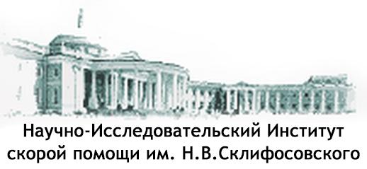 НИИ Склифосовского